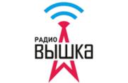 Вышка - Интернет-радио