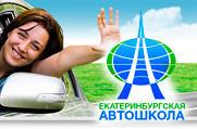 Екатеринбургская Автошкола -
