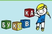 Буковка - Центр развития детей