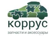 Коррус - Магазин автозапчастей и аксесуаров