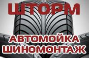 Шторм - Автомойка