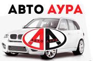 АвтоАура - Сертифицированный установочный центр