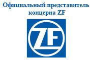 Официальный представитель концерна ZF - Магазин автозапчастей