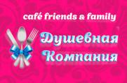 Душевная компания - Кафе-Бар