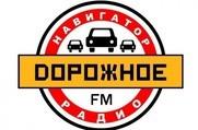 Дорожное радио, FM 98.9 -