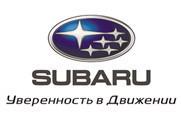 Субару центр Екатеринбург Юг -