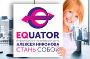 Equator (Экватор) - Информационно-развивающий центр
