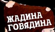 Жадина Говядина - Стейк-бар
