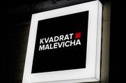 Kvadrat Malevicha (Квадрат Малевича) - Клуб - бар