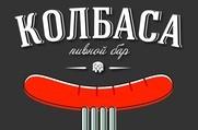 Колбаса (Kollbasoff) - Пивной гриль-бар