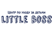 LITTLE BOSS (Литл Босс) - Центр по уходу за детьми