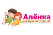 Аленка - Детский сад