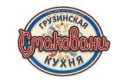 Смаковани - Кафе грузинской кухни