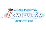 Центр начинающего Академика - Частный детский сад, школа развития