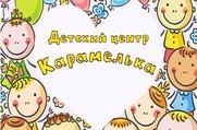 Карамелька - Детский центр