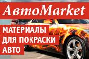 АвтоМаркет - Магазин автозапчастей