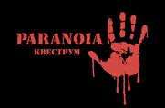 Paranoia - Квеструм