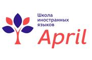 April - Школа иностранных языков