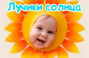 Лучики солнца - Центр по уходу за детьми