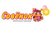 Совенок - Детский сад. Центр развития