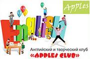 Apples Club (Эпплс Клаб) - Английский и творческий клуб