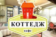 Коттедж - Кафе