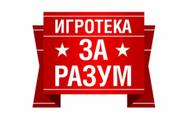 ЗаРазум - Игротека