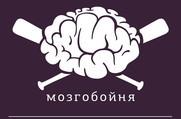 Мозгобойня - Пожалуй, самая лучшая игра в Мире!
