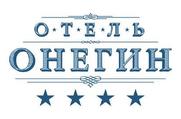 Онегин - Отель