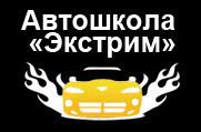 Экстрим - Сеть автошкол