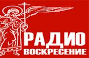 Воскресение, УКВ 72.83 - Радио