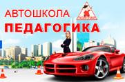 """Автошкола """"Педагогика"""" - Автошкола"""