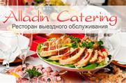 Alladin Catering (Алладин Кейтеринг) - Ресторан доставки и выездного обслуживания