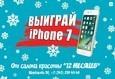Розыгрыш iPhone 7 1