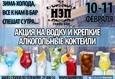 Зимняя акция на водку и крепкие коктейли! 1