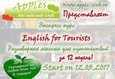 ENGLISH FOR TOURISTS 1