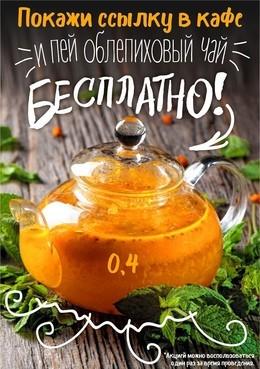 Кафе и рестораны Облепиховый чай бесплатно! До 31 декабря