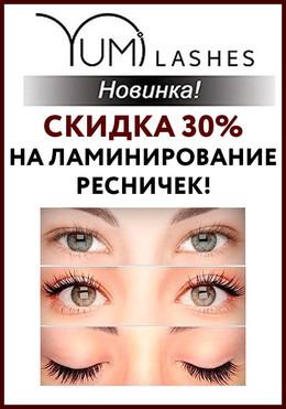 СКИДКА 30% НА ЛАМИНИРОВАНИЕ РЕСНИЧЕК!