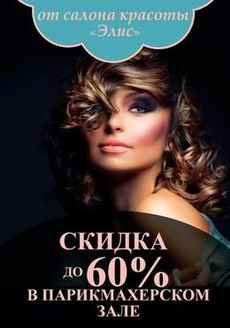Скидка до 60% в парикмахерском зале
