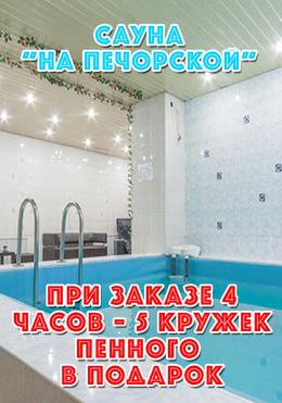 """СКИДКИ в сауне """"На Печерской""""!!!"""