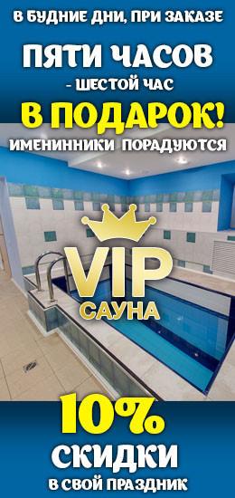 """Сауна """"VIP"""" дарит дополнительный час!"""