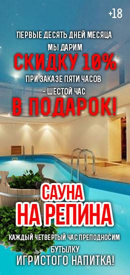 """Сауна """"На Репина 95"""" дарит скидки и напитки!"""