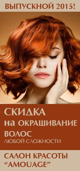 Окрашивание волос по супер-цене в салоне Amouage