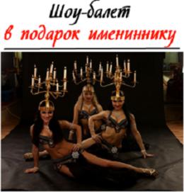Шоу-балет в подарок имениннику