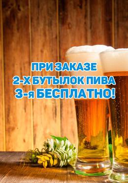 Пиво в подарок!