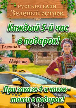"""АЦКИИ В """"ЗЕЛЕНОМ ОСТРОВЕ""""!"""