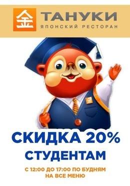 СКИДКА 20% СТУДЕНТАМ!