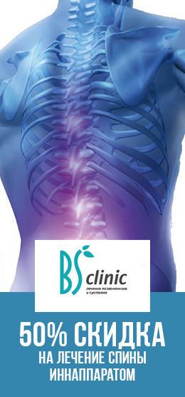 Скидки на лечение в BS Clinic