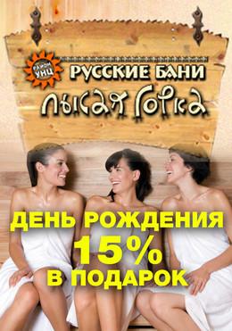 Соберите своих друзей и получите скидку 15% в ПОДАРОК!