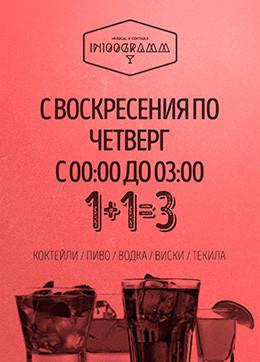 """АКЦИЯ в баре """"In100gramm"""" 1+1=3!!!"""